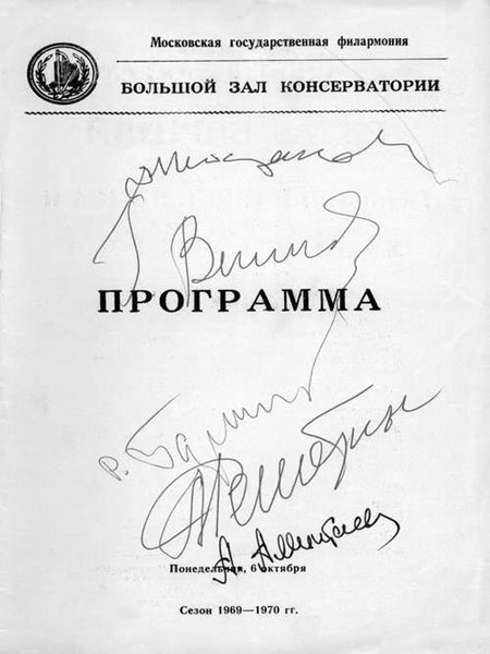 <p>Concert programme for 6 October with the autograph…</p>