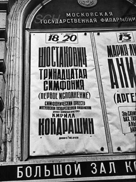 <p>Billboard of the premiere of the Thirteenth Sympho…</p>